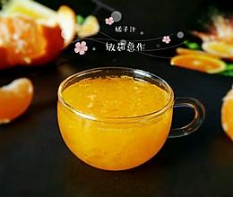 橘子汁#做道好菜,自我宠爱!#的做法