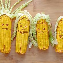 #硬核菜谱制作人#辫子玉米|清甜香浓