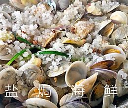 盐焗海鲜的做法