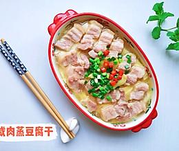 咸香鲜美的咸肉蒸豆腐干~凯度B7蒸烤箱打卡10的做法