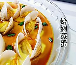蛤蜊蒸蛋~凯度B7蒸烤箱打卡3的做法