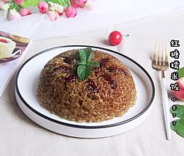 #馅儿料美食,哪种最好吃#红糖豆沙糯米饭的做法