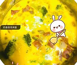 奶香蔬菜烤蛋的做法