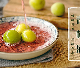 【青梅酒】芒种时节,青梅正当时!采来制成美酒佳酿,酸甜又可口的做法