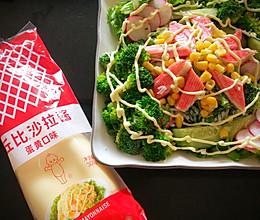 丘比沙拉酱蛋黄口味版蟹柳沙拉的做法