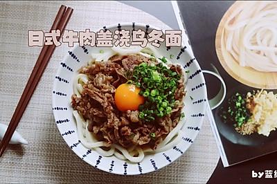 日式牛肉盖浇乌冬面