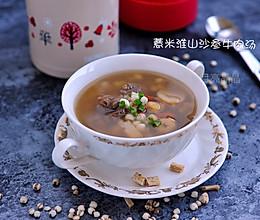 入冬 食物之暖 | 清补汤 【薏米沙参淮山牛肉汤】的做法