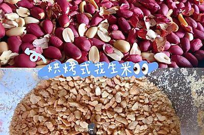 烤箱式花生米