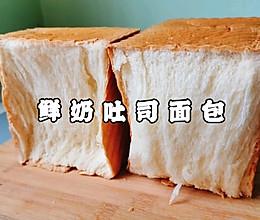 只需一次发酵的鲜奶吐司面包,可以撕着吃的那种的做法