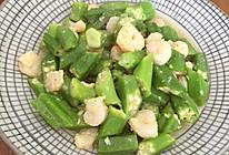 秋葵炒虾仁的做法