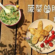 菠菜猪肝粥+炸香蕉