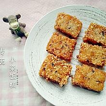 ♡传统小粢饭糕♡#我要上首页清爽家常菜#