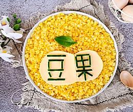 不一样的黄金蛋炒饭#一道菜表白豆果美食#的做法