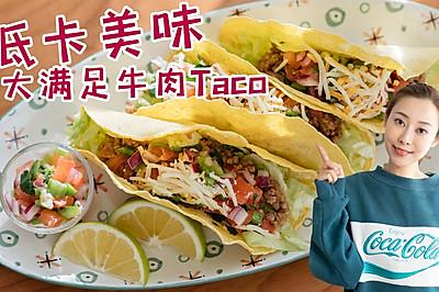 减肥美食低卡Taco