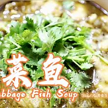#太太乐鲜鸡汁玩转健康快手菜# 酸菜鱼