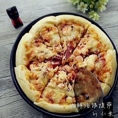 海鲜培根披萨(自制9寸披萨皮)