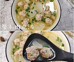 秋冬必喝❗萝卜丸子汤,清甜好喝有营养‼️的做法
