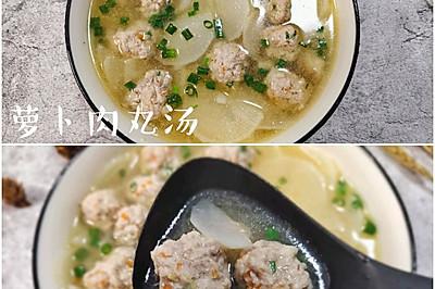 秋冬必喝❗萝卜丸子汤,清甜好喝有营养‼️