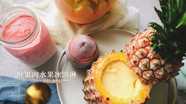 满满水果维C·鲜果肉水果冰淇淋的做法