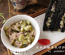 金枪鱼酸黄瓜沙拉的做法