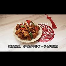 #福气年夜菜#大吉大利三杯鸡