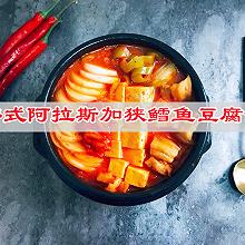 浓厚的鲜香美味佳肴,韩式阿拉斯加狭鳕鱼豆腐汤家常菜