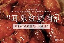 铸铁锅料理 |  饿了千万不要吃红烧肉 特别是可乐味道的做法