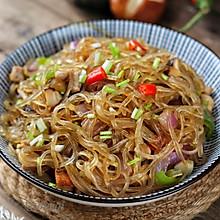 #美食新势力#炒粉丝,很多人第一步就错了,难怪粘锅还不好吃
