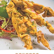 马来沙爹鸡肉串