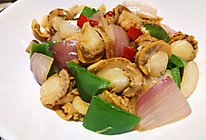 健康低脂 快手小炒扇贝肉的做法