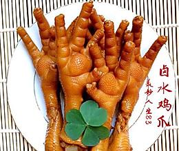 卤水鸡爪(潮汕味道)的做法
