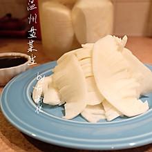 温州盘菜生