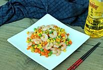 虾仁玉米粒