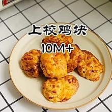 宝宝辅食 | 宝宝上校鸡块(10M+)