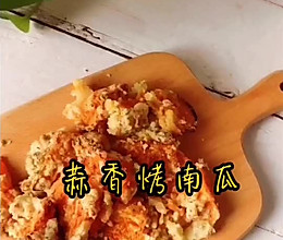 小宝宝都能吃的   法式蒜香烤南瓜的做法