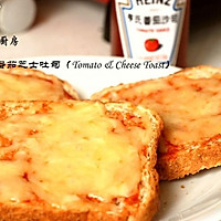 番茄芝士烤吐司(Chesse & Tomato Toast)