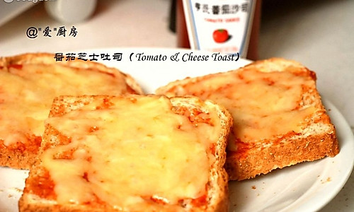 番茄芝士烤吐司(Chesse & Tomato Toast)的做法