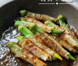 五花肉卷秋葵的做法