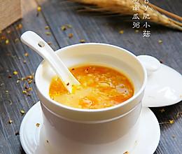 上海年夜饭必备—黄金招财南瓜粥的做法