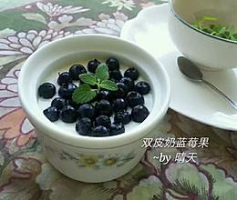 双皮奶蓝莓果的做法