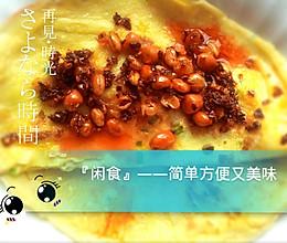 『闲食』――方便快捷的早餐,给你一天好精神的做法