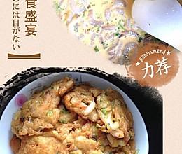 黄金翡翠虾饼{林小厨私房菜}的做法