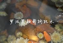喉咙痛降火饮品--罗汉果菊花枸杞水的做法
