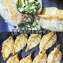 脆皮饺子|无油烤饺子|韭菜鸡蛋饺子|烤箱版