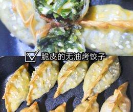 脆皮饺子 无油烤饺子 韭菜鸡蛋饺子 烤箱版的做法