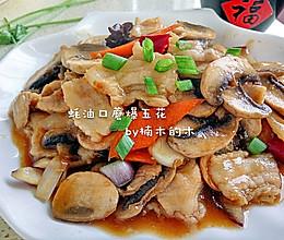 蚝油口蘑肉片的做法