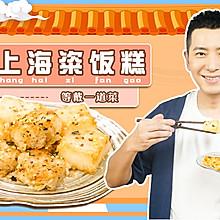 老上海粢饭糕