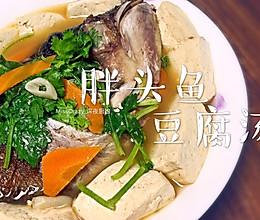 【胖头鱼豆腐汤】的做法