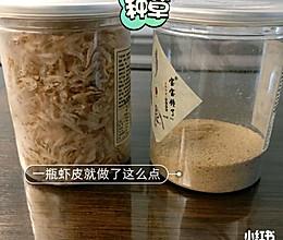 虾皮粉(宝宝辅食)的做法