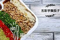 五彩缤纷蒸手撕茄子-蜜桃爱营养师私厨-创意菜蔬菜的做法